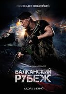 Balkanskiy rubezh - Russian Movie Poster (xs thumbnail)