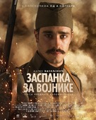 Zaspanka za vojnike - Serbian Movie Poster (xs thumbnail)