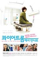 Quiet room ni yôkoso - South Korean Movie Poster (xs thumbnail)