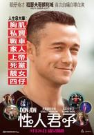 Don Jon - Hong Kong Movie Poster (xs thumbnail)