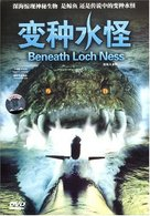 Beneath Loch Ness - Chinese DVD cover (xs thumbnail)