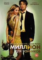 The Brass Teapot - Russian DVD movie cover (xs thumbnail)