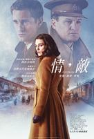 The Aftermath - Taiwanese Movie Poster (xs thumbnail)