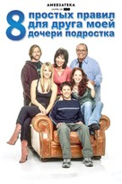"""""""8 Simple Rules... for Dating My Teenage Daughter"""" - Russian Movie Cover (xs thumbnail)"""