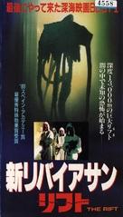 The Rift - Japanese VHS cover (xs thumbnail)