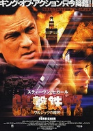 The Foreigner - Japanese poster (xs thumbnail)