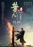 Yip Man 4 - Taiwanese Movie Poster (xs thumbnail)