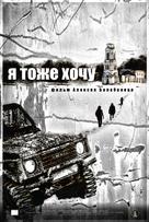 Ya tozhe khochu - Russian Movie Poster (xs thumbnail)