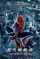 The Amazing Spider-Man - Chinese Movie Poster (xs thumbnail)
