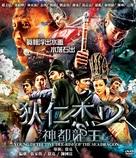 Di Renjie zhi shendu longwang - Singaporean DVD cover (xs thumbnail)