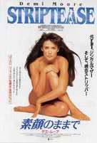 Striptease - Japanese Movie Poster (xs thumbnail)