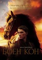 War Horse - Bulgarian poster (xs thumbnail)