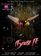 Eega - Indian Movie Poster (xs thumbnail)