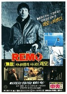 Remo Williams: The Adventure Begins - South Korean Movie Poster (xs thumbnail)