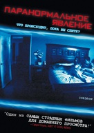 Paranormal Activity - Russian Movie Cover (xs thumbnail)