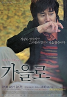 Traces of Love - South Korean Movie Poster (xs thumbnail)