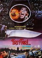 Amsterdamned - Thai Movie Poster (xs thumbnail)
