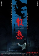 Bou ying - Hong Kong Movie Poster (xs thumbnail)