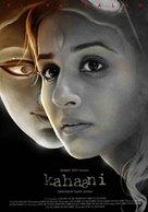 Kahaani - Indian Movie Poster (xs thumbnail)