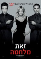 This Means War - Israeli Movie Poster (xs thumbnail)