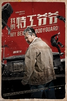 The Bodyguard - Chinese Character movie poster (xs thumbnail)