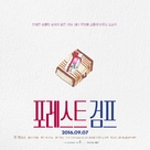 Forrest Gump - South Korean Re-release movie poster (xs thumbnail)