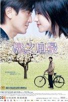 Lian zhi feng jing - Hong Kong poster (xs thumbnail)