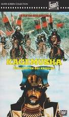 Kagemusha - German VHS cover (xs thumbnail)