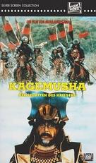 Kagemusha - German VHS movie cover (xs thumbnail)