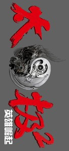 Tai Chi Hero - Chinese Logo (xs thumbnail)