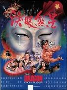 Hong chang fei long - Chinese Movie Poster (xs thumbnail)