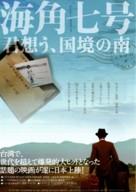 Hái-kak chhit-ho - Japanese Movie Poster (xs thumbnail)