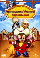 An American Tail: Fievel Goes West - Russian Movie Cover (xs thumbnail)