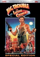 Big Trouble In Little China - DVD cover (xs thumbnail)
