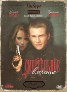 Heathers - Russian DVD movie cover (xs thumbnail)