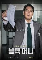 Black Money - South Korean Movie Poster (xs thumbnail)