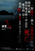 Missing - Taiwanese poster (xs thumbnail)