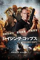 Ambushed - Japanese DVD movie cover (xs thumbnail)