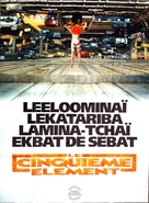 The Fifth Element - French Movie Poster (xs thumbnail)