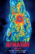 The Predator - Chinese Movie Poster (xs thumbnail)