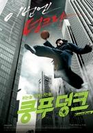 Gong fu guan lan - South Korean poster (xs thumbnail)