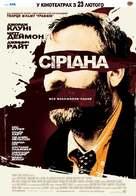 Syriana - Ukrainian Movie Poster (xs thumbnail)