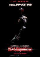 Dredd - Hong Kong Movie Poster (xs thumbnail)