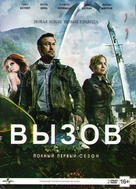 """""""Defiance"""" - Russian DVD movie cover (xs thumbnail)"""