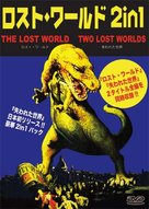 The Lost World - Japanese Movie Cover (xs thumbnail)
