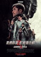 Snake Eyes: G.I. Joe Origins - Hong Kong Movie Poster (xs thumbnail)