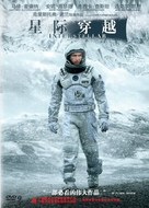 Interstellar - Chinese DVD movie cover (xs thumbnail)