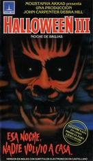 Halloween III: Season of the Witch - Argentinian VHS movie cover (xs thumbnail)