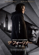 The Foreigner - Japanese Movie Poster (xs thumbnail)