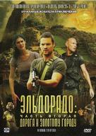 """""""El Dorado"""" - Russian DVD cover (xs thumbnail)"""